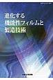 進化する機能性フィルムと製造技術 月刊プラスチックス別冊号