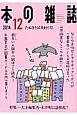 本の雑誌 2014.12 たぬきそば夜回り号 (378)