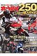 オートバイ250&125cc購入ガイド 2015