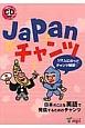 JAPANチャンツ CD付き リズムにのってチャンツ練習! 日本のことを英語で発
