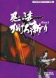 不朽の時代劇ライブラリー 第2集 忍法かげろう斬り DVD-BOX 1