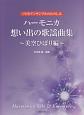 ハーモニカ 想い出の歌謡曲集~美空ひばり編~ ソロとアンサンブルのたのしみ