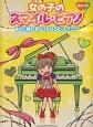 女の子のスマイル・ピアノ すぐに弾ける!いろいろヒットソング 音名つき♪