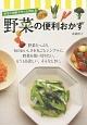 野菜の便利おかず 少ない材料でサッと作れる 野菜たっぷり。旬のおいしさを丸ごとシンプルに。野菜