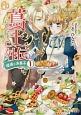蔦王外伝 瑠璃とお菓子 (1)