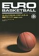 ヨーロッパスタイル・バスケットボール最新テクニック<新装版> DVD付
