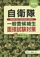 自衛隊 一般曹候補生 面接試験対策 2016