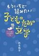もういちど読みたい子どものための文学 テーマで選ぶ日本と外国の作品