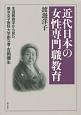 近代日本の女性専門職教育 生涯教育学から見た東京女子医科大学創立者・吉岡彌生