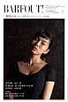 BARFOUT! 2014DECEMBER 二階堂ふみ16ページ特集『わたしのポートレート』/堂本剛 Culture Magazine From Shi(231)