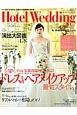 ホテルウエディング プロ&先輩花嫁たちに学ぶ!ドレス&ヘアメイクアップ最旬スタイル ゲストから「さすがね」と言われる結婚式の決定版(26)