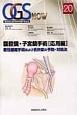 腹腔鏡・子宮鏡手術 応用編 OGS NOW20 悪性腫瘍手術および合併症の予防・対処法