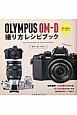 OLYMPUS OM-D 撮り方レシピブック 写真が簡単にカッコ良く!!
