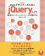 WebデザイナーのためのjQuery入門<改訂版> 魅力的なユーザーインターフェースを手軽に作る