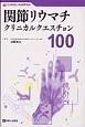 関節リウマチ クリニカルクエスチョン100