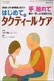"""はじめてのタクティールケア 手で""""触れて""""痛み・苦しみを緩和する コミュニティケア2014.11臨時増刊号 認知症・小児・精神看護に役立つ!"""