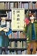 図書館の主 (9)