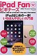 iPad Fanビギナーズ 2015Winter-Spring iPadはじめの一歩!いちばんやさしい入門書
