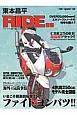 東本昌平RIDE ファイト、ヨンパツ!! バイクに乗り続けることを誇りに思う(90)