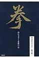 拳 熟年空手と慶應の形