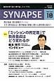 SYNAPSE 2014.10 特集:「ミッションの再定義」で教員養成はどう変わるか 教員を育て磨く専門誌