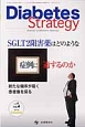 Diabetes Strategy 4-4 2014Autumn SGLT2阻害薬はどのような症例に適するのか Journal of Diabetes Strat