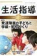生活指導 2014.12・2015.1 特集:発達障害の子どもと学級・学校づくり (717)