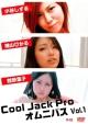 Cool Jack Pro オムニバス Vol.1