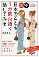日本のことを1分間英語で話してみる 日本について外国人が知りたい80のトピックをこれ1