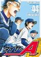 ダイヤのA<限定版> DVD付き (44)