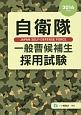 自衛隊 一般曹候補生 採用試験 2016