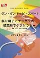 ダン・ダン ドゥビ・ズバー!/Dream5+ブリー隊長 祭り囃子でゲラゲラポー・初恋峠でゲラゲラポー/キング・クリームソーダ ピアノ&ヴォーカル