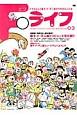 Fライフ ドラえもん&藤子・F・不二雄公式ファンブック(3)