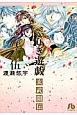 ふしぎ遊戯 玄武開伝 (5)