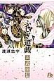 ふしぎ遊戯 玄武開伝 (6)