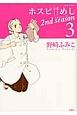 ホスピめし 2nd season(3)