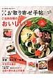 日本全国お取り寄せ手帖 ご当地自慢のおいしい鍋!Best40 おうち美食に役立ちます!(2)