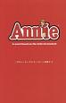 アニー A novel based on the beloved musical!