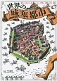 世界の城塞都市