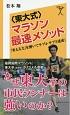 〈東大式〉マラソン最速メソッド 「考える力」を磨いてサブ4・サブ3達成!