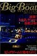 Big Boat SELECTION 2014-2015 大型モーターボート撰集