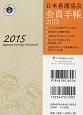 日本看護協会会員手帳 2015