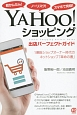 Yahoo!ショッピング 出展パーフェクトガイド 超かんたん!ノーリスク!スマホで完結! 1億総ショップオーナー時代のネットショップ「革命の