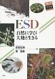 ESD 自然に学び大地と生きる