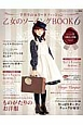 乙女のソーイングBOOK 可愛い服を手作りしたい女の子のための1冊 手作りのロリータファッション(6)