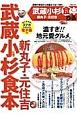 ぴあ 武蔵小杉食本 新丸子・元住吉 話題の新店から老舗まで全178軒!