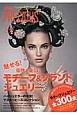 JAPAN PRECIOUS Winter2014 魅せる!個性を楽しむモチーフ&ブランドジュエリー ジュエリー専門誌の決定版(76)