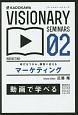 時代をつかみ、顧客に応えるマーケティング VISIONARY SEMINARS2