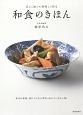 和食のきほん 正しく知って美味しく作る 本当の和食、身につけたい所作、伝えていきたい味。