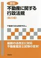 要説・不動産に関する行政法規<第29版>